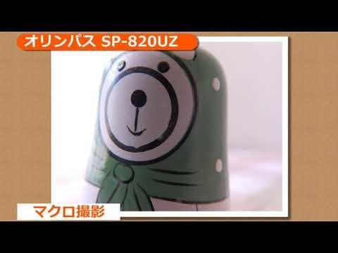 オリンパス SP-820UZ(カメラのキタムラ動画_Olympus)
