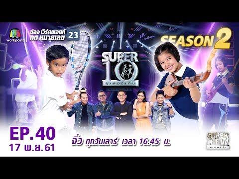 SUPER 10 ซูเปอร์เท็น    EP.40   17 พ.ย. 61 Full HD