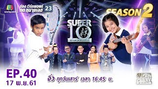 SUPER 10 | ซูเปอร์เท็น | EP.40 | 17 พ.ย. 61 Full HD