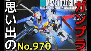 思い出のガンプラキットレビュー集No.970☆機動戦士ガンダムZZHG1/144MSZ-010「ダブルゼータガンダム」