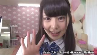 コスメイト放送局 月ヶ瀬ゆま チェックプリーツスカート 青×水色