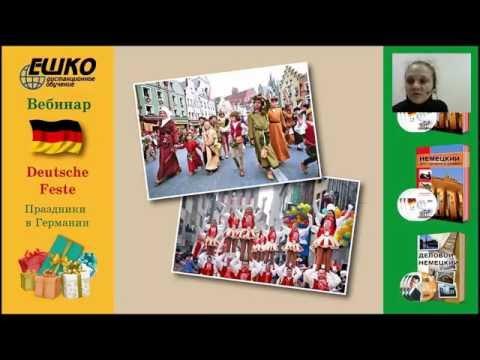 Немецкий язык. Праздники в Германии. | Deutsche Feste.