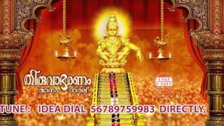 Ponmalayil Jyothiyakum    Thiruvabharanam Vol. 4   Kalaratnam Jayan ( Jaya Vijaya )