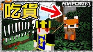 Minecraft 超可愛小狐狸♥! 居然是連___都吃的大吃貨!!│Ep233