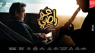 اغاني حصرية ترنيمة عم راضي - فريق صدى صوت تحميل MP3