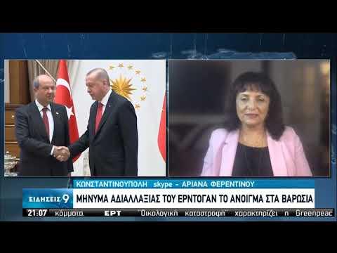 Ελληνοτουρκικό | Προκλητικές δηλώσεις Ερντογάν για Κύπρο και Γαλλία | 06/10/2020 | ΕΡΤ