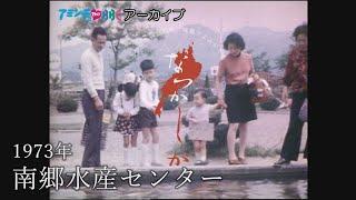 1973年の南郷水産センター【なつかしが】