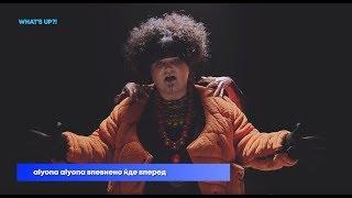 Антитіла & Альона Альона
