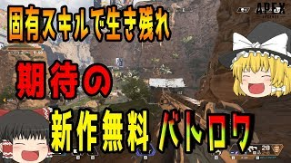 【Apex Legends】固有スキル使って生き残れ!新作無料バトロワ【ゆっくり実況】