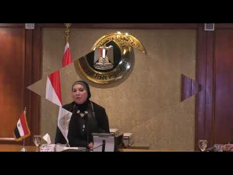 اجتماع السيدة/ نيفين جامع وزيرة التجارة والصناعة مع قيادات الوزارة