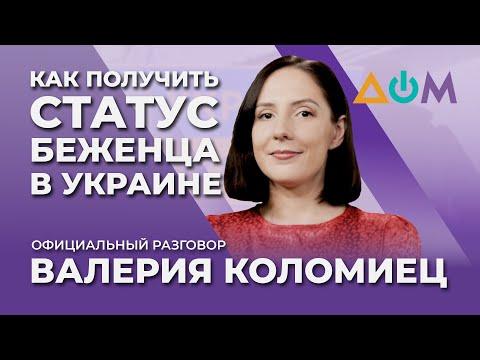 Коломиец – об оформлении статуса беженца в Украине | Официальный разговор