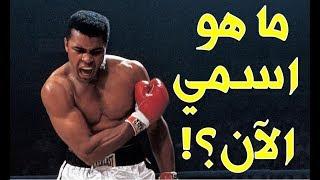 انتقام الأسطورة محمد علي من الملاكم الذي استهزأ باسمه الاسلامي ورفض مناداته محمد!!