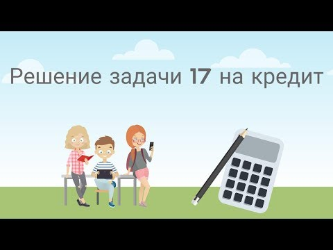 Урок №23 Задача на кредит  Под какой процент банк выдал кредит Антону