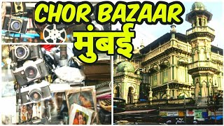 Mumbai Chor Bazaar🕴 Secret Market Of Mumbai | Top Chor Bazaars In India | Milly Moitra