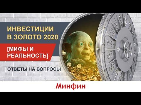 Инвестиции в золото 2020 [Мифы и реальность]