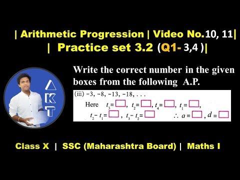 Arithmetic Progression   Class X   Mah. Board (SSC)   Practice set 3.2 (Q1-3,4)