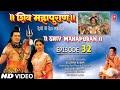 Shiv Mahapuran - Episode 32 video download