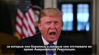 Еженедельное обращение к стране президента США Дональда Трампа. 16 сентября 2017 года.
