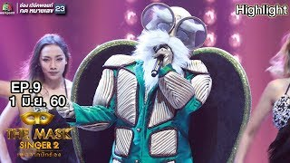 Crazy in love - หน้ากากเต่า | THE MASK SINGER 2