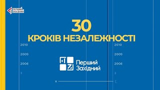 """Спецпроєкт до Дня Незалежності! """"30 років – 30 кроків"""""""