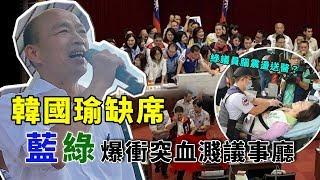 預算審查韓國瑜未列席  高市議會最新情況