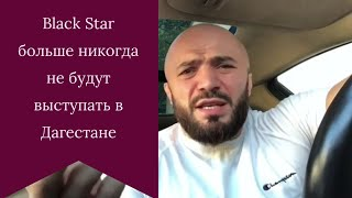 ХАБИБ НУРМАГОМЕДОВ против BLACK STAR и Тимати, Магомед Исмаилов высказался.