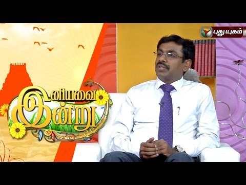 Cataract-Awareness-Month-in-Iniyavai-Indru--23-06-2016-I-Puthuyugam-TV