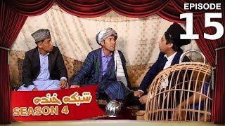 Shabake Khanda - S4 - Episode 15