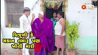 Vijuli ke makan taru pan khiti mari  |  Gujarati Comedy | One Media