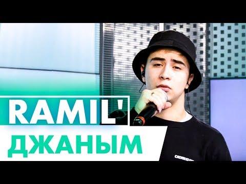 Ramil' - Джаным (live @ Радио ENERGY)