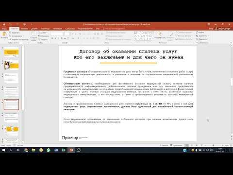 Особенности договора об оказании платных медицинских услуг