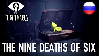 Купить Little Nightmares Complete Edition для STEAM