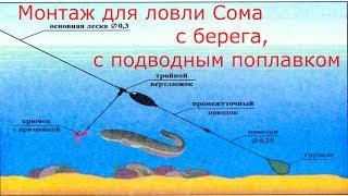 Монтаж оснастки для ловли сома с берега
