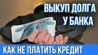 Выкуп долга у банка .Как Вас обманывают.