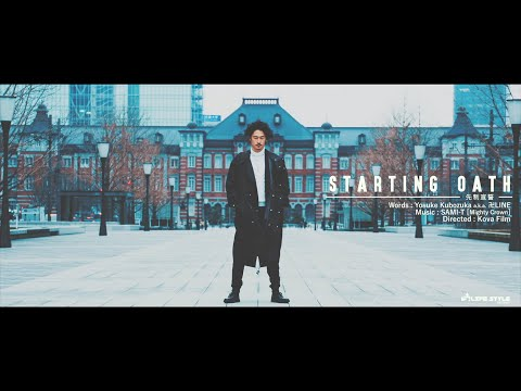 先制宣誓(Starting Oath) / Yosuke Kubozuka a.k.a.卍LINE