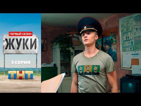 """""""ЖУКИ"""": 1 сезон 3 серия"""