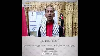 انتماء2021: الاستاذ بشار القريوتي، رئيس جمعية الهلال الاحمر الفلسطيني شرق محافظة نابلس، فلسطين