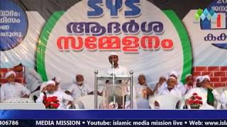 SYS ആദര്ശ സമ്മേളനം സമാപനം /കൂരിയാട് - കക്കാട്