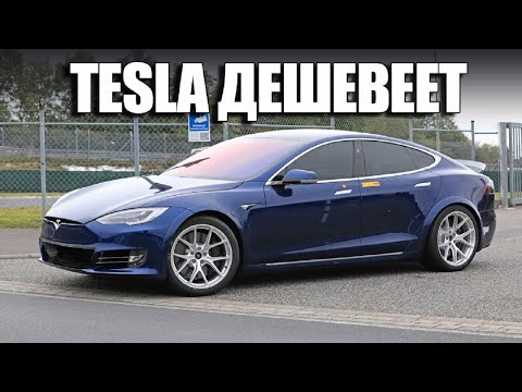 Электромобиль Tesla значительно дешевеет
