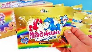МАДЖИКИ ЕДИНОРОГИ Новые СЮРПРИЗЫ в пакетиках от ДеАгостини 2019! Unicorn Surprise unboxing