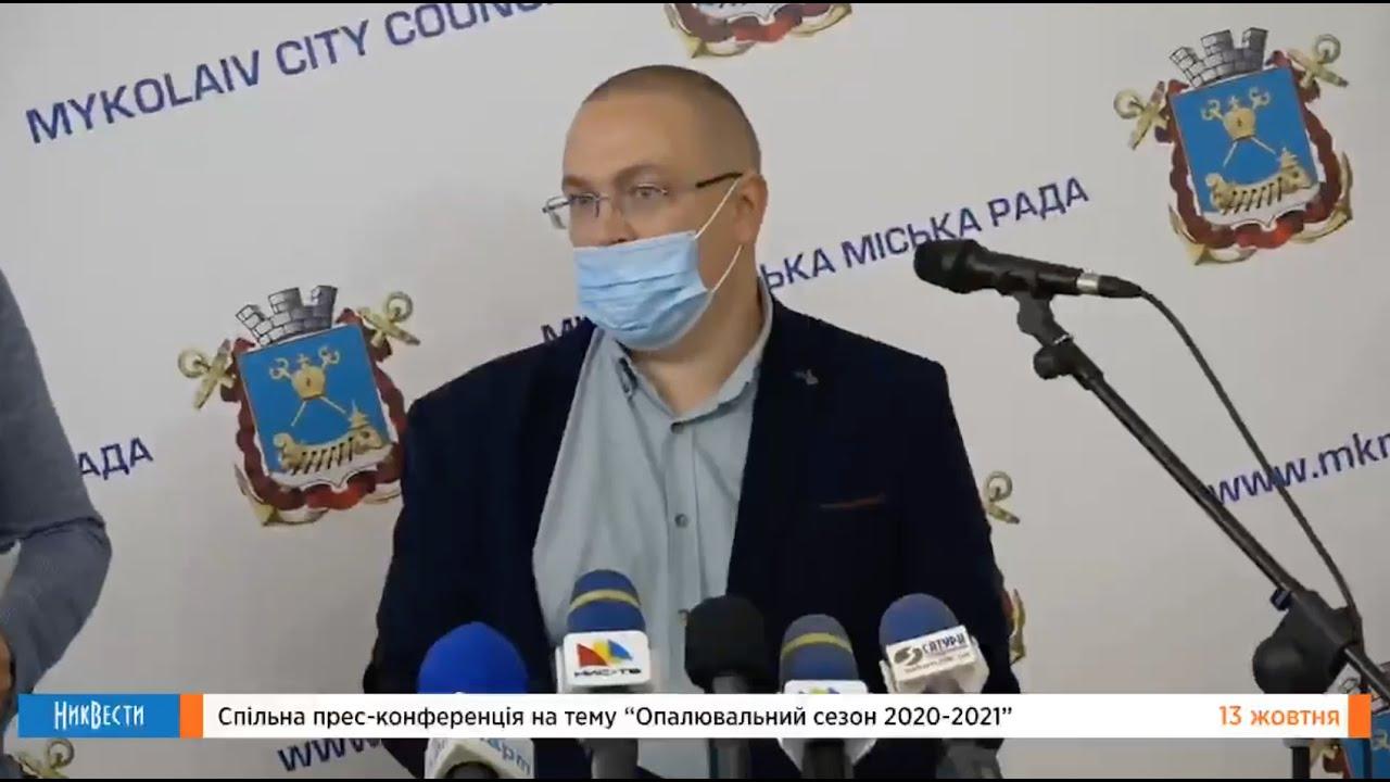 Совместная пресс-конференция на тему «Отопительный сезон 2020-2021»