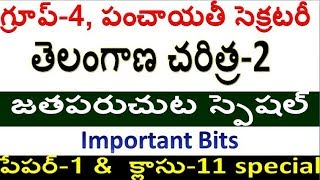 Telangana History bits Part-2 in Multiple choice Bits Check For All TSPSC Aspirants by SRINIVAS Mech
