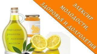 Эликсир молодости и здоровья / Народные рецепты с льняным маслом