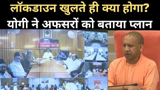 UP Lockdown:CM Yogi Adityanath ने  Video Conferencing के जरिए बनाया 15 April का Plan Navbharat Times