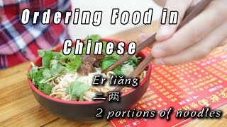 Video : China : Learn Chinese - at a restaurant