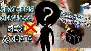 АВАТАРИЯ СНАЧАЛА /КАК ВЫЖИТЬ БЕЗ ДОНАТА В АВАТАРИИ