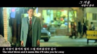 That winter the wind blows OST MV (The One - 겨울사랑 ) Eng Sub + Hangul