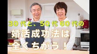 30代と、50代60代の婚活成功法は全くちか゛う!【婚活コンシェルジュ 柴谷かをる】 - YouTube