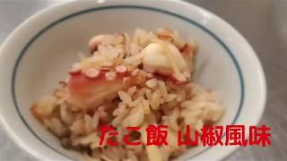 宝塚受験生の美容・夏バテ対策レシピ〜たこめし〜のサムネイル