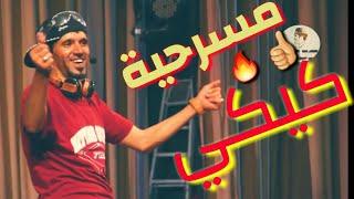 شاهد مسرحية كيكي حسب ماوعدكم الفنان محمد قحطان 2019 hd